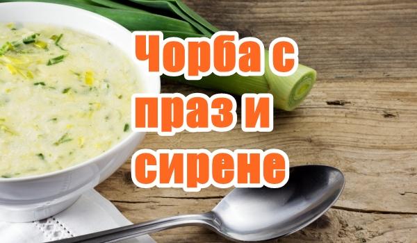 Чорба с праз и сирене