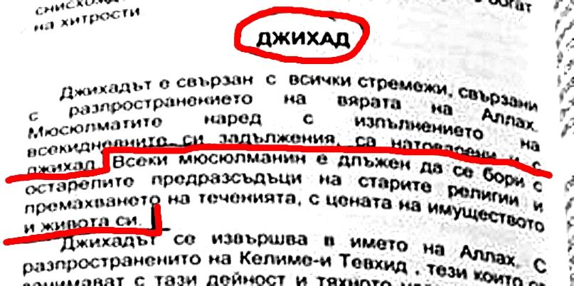 Ужас! Учебник по Джихад на Български Заля Родопите! Влачи Помаците към Радикален Ислям! Виж Тук: