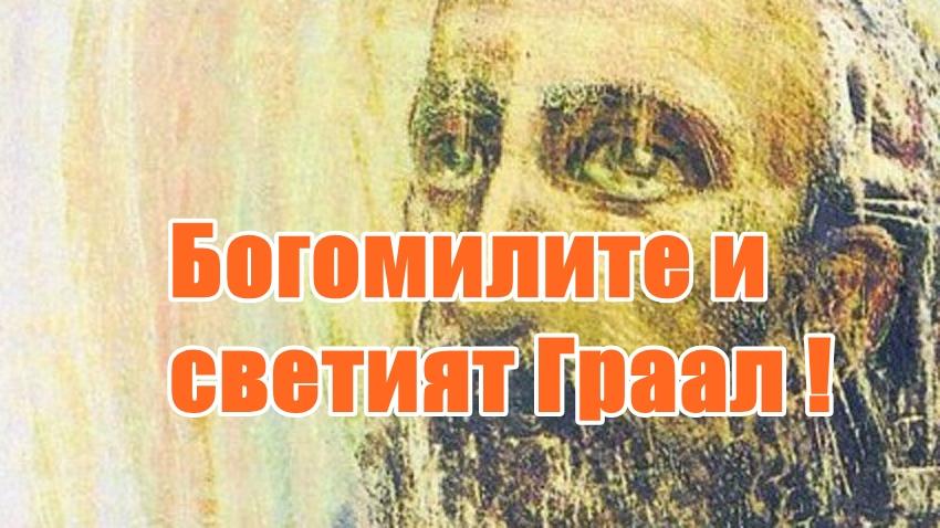 Богомилите и светият Граал !