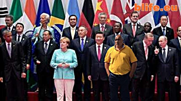 Бойко Борисов и Г- 20 или ново 20 !