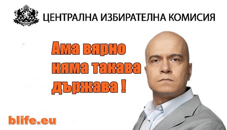 """Анкета проведена между 570 човека """"за"""" или """"против"""" ограниченията на ЦИК за референдумът на Слави Трифонов"""