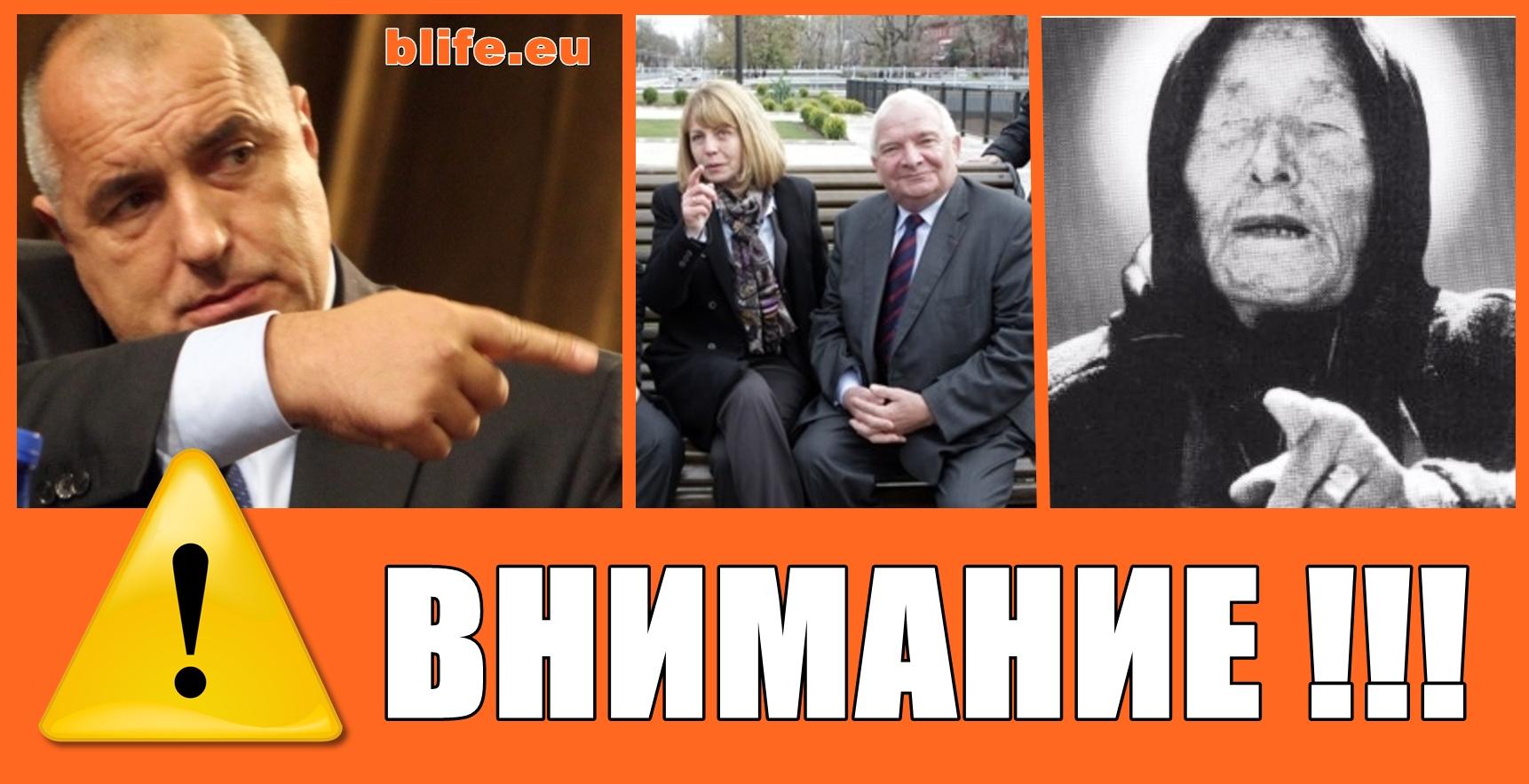 Как избраха Фандъкова от ГЕРБ за президент ?