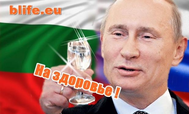 Владимир Путин за България ! Ще спасим България, на здоровье!