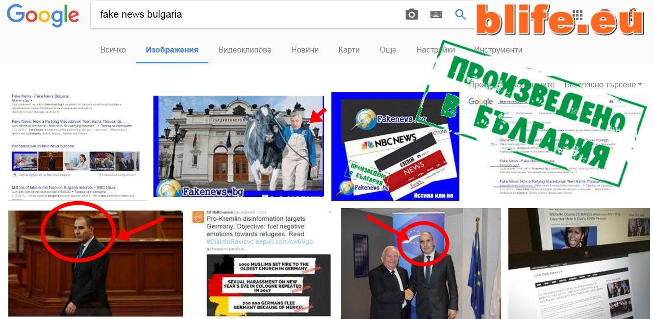 Фалшивите новини победиха фалшивите политици ! Stefan Projnov Стефан Пройнов
