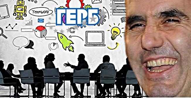 Иновация на кражбата в ГЕРБ наречена конкурентоспособност...Стефан Пройнов