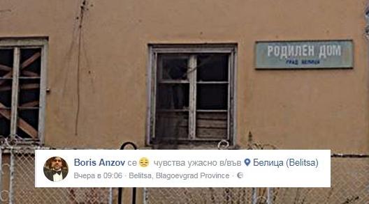 Борис Анзов: ОБЩА ХАРАКТЕРИСТИКА НА БЪЛГАРИЯ