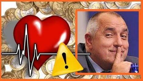 Колко струва Борисов на държавата?