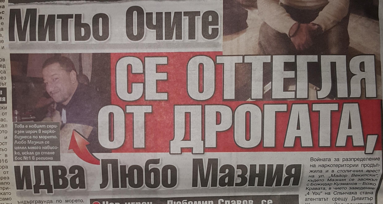 Наркотици, джендъри и журналистика !