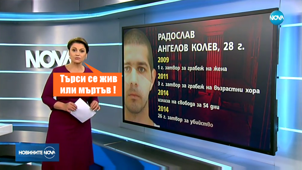Радослав Колев под прикритие