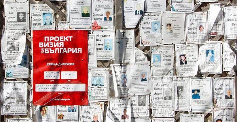 РеВизия за България