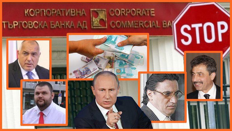 Кой запали чергата на Борисов?