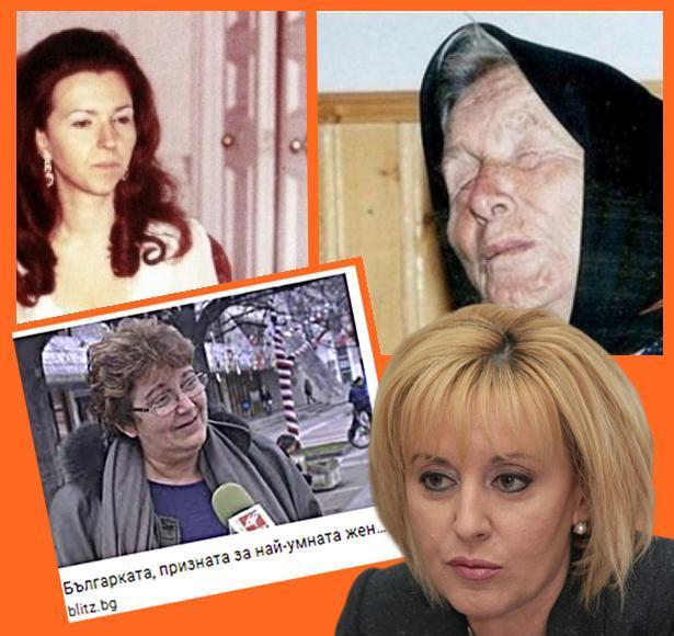 Ванга за Мая Манолова