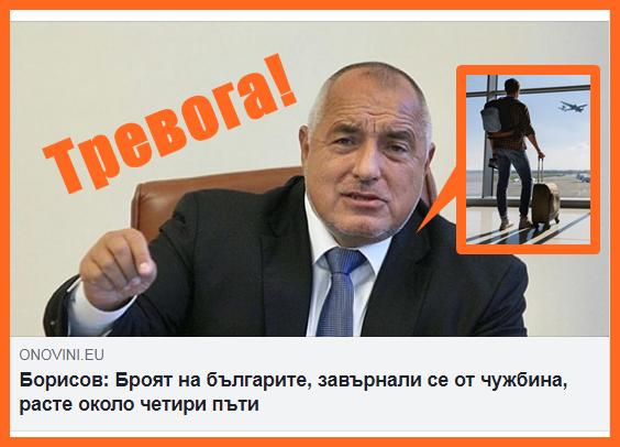 Тревога! 2,4 милиона Българи се евакуира