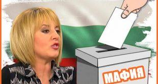 Мая Манолова разкости изборната мафия!