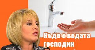 Мая Манолова скоро ще попита: Господин Борисов, къде е водата?