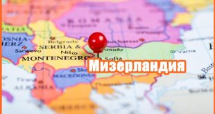 Мизерландия - има такава държава!