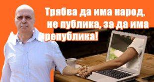 Слави Трифонов: Трябва да има народ, не публика, за да има република!